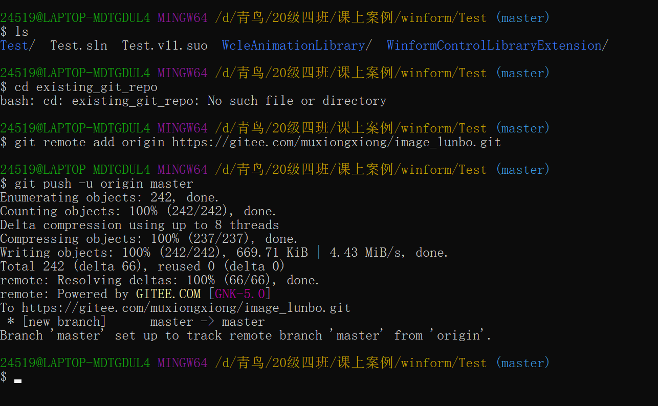 VS2012中操作gitee命令